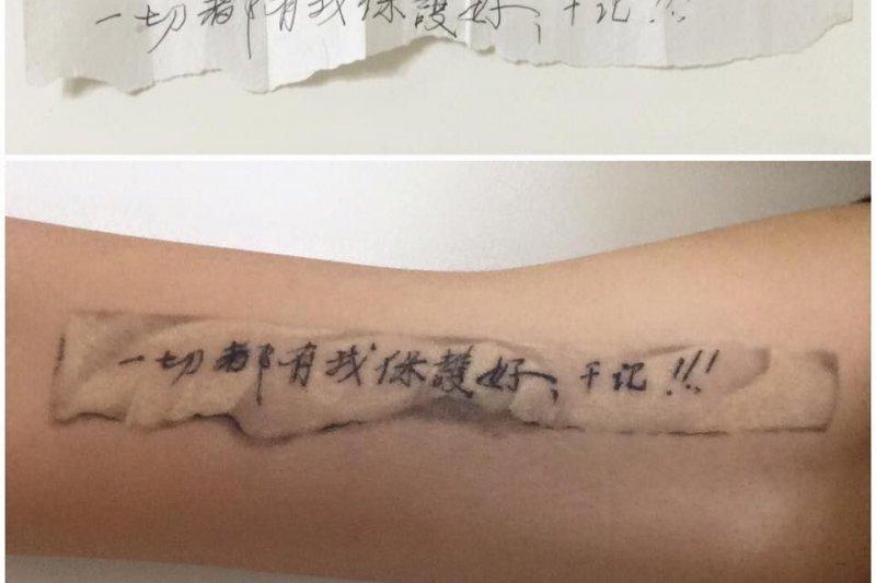 害怕字條會泛黃或爛掉,因此決定把這段話「一切都有我保護好、千記!」刺在自己的手上陪伴網友QueenaTang一輩子。(取自分享您身上紋身的故事活動臉書)