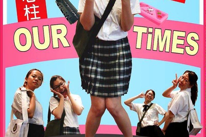 國民黨總統參選人洪秀柱被合成為電影《我的少女時代》的女主角,洪秀柱大讚海報好可愛。(取自黃健庭臉書)