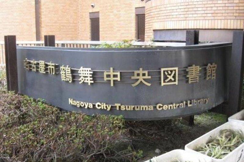 名古屋市鶴舞中央圖書館。