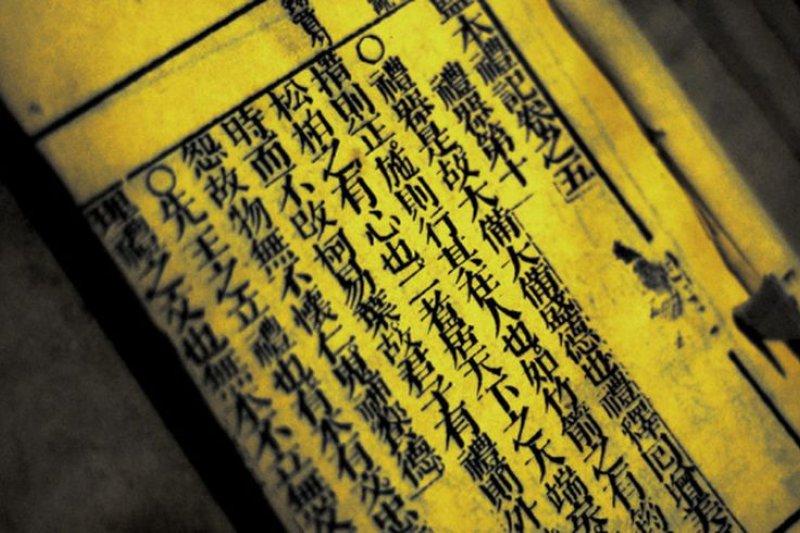 文言文是台灣最珍貴的文化遺產。(Photo from Flickr CC by Lianqing Li)