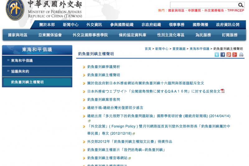 我國外交部網站上的「釣魚臺列嶼主權聲明」,可以看到對日本外務省的駁斥之外,也有總統的相關新聞與「短文比賽」得獎作品。