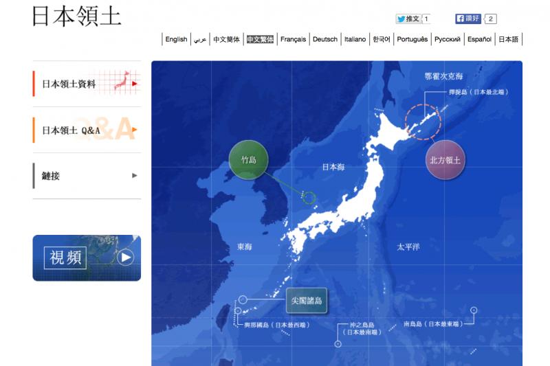 日本外務省的「日本領土」網頁,將尖閣諸島(釣魚台列嶼)記載為其領土一部分。
