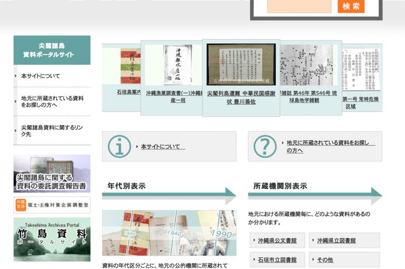 尖閣諸島資料入口網站首頁。