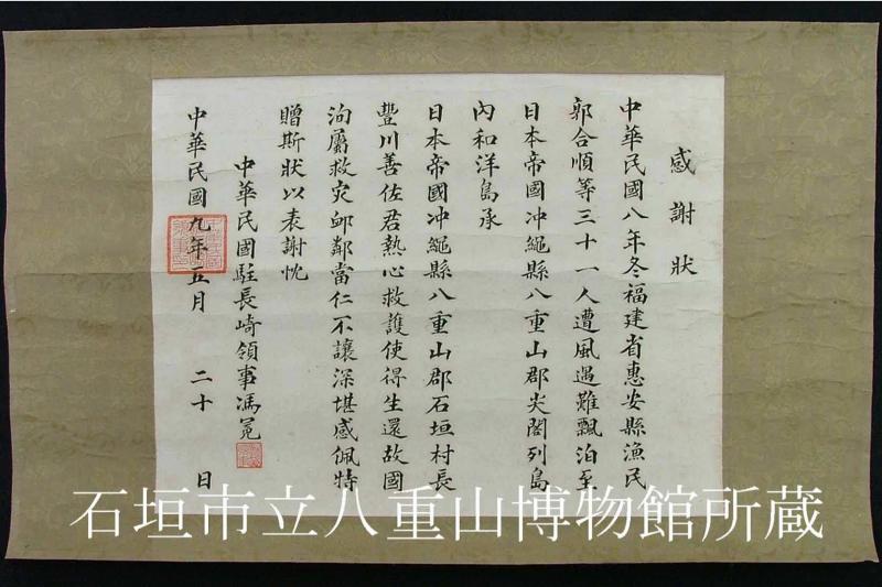 日本石桓市八重山博物館收藏的中華民國駐長崎領事所發出的感謝狀。