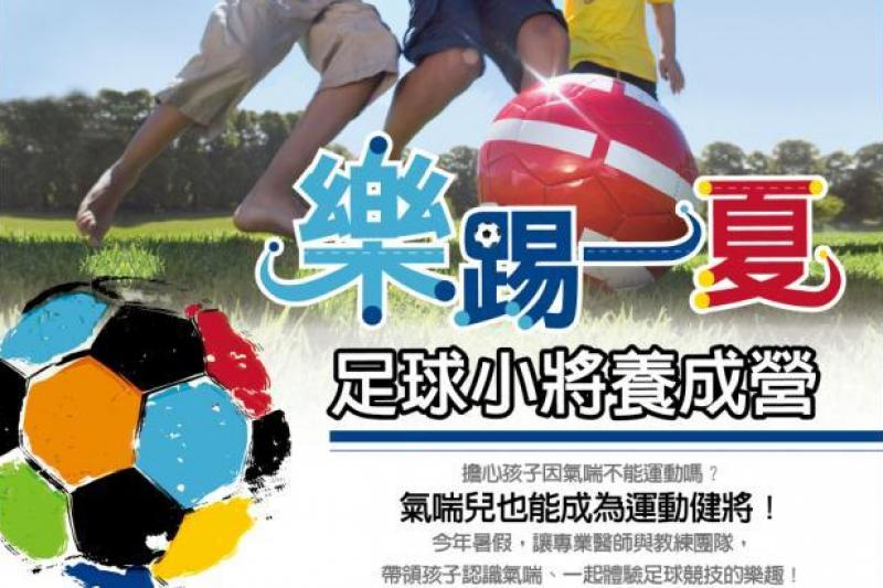 台灣兒童過敏氣喘免疫及風濕病醫學會於30日舉辦了「樂踢一夏,足球小將養成營」,透過專業醫師與教練團隊,一同帶領50位氣喘病童以及家長來真正認識氣喘。(取自台灣兒童過敏氣喘免疫及風濕病醫學會網站)