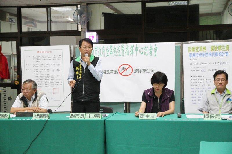 過去登革熱是中央重視的大事,但今年登革熱疫情嚴重,中央卻消失了。圖為臺南市政府登革熱流行疫情指揮中心周一召開記者會。