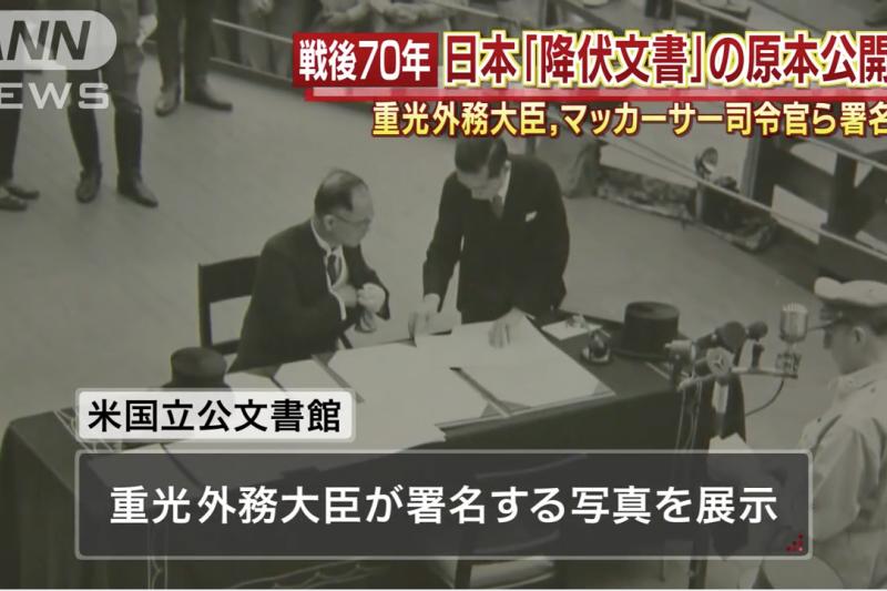日本外相重光葵在降伏文書上簽名的歷史照片。(翻攝Youtube)