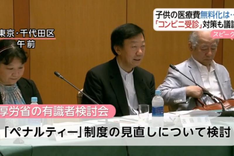 日本厚生勞動省2日召開懇談會,對兒童醫療免費政策等議題進行討論。(截自影片)