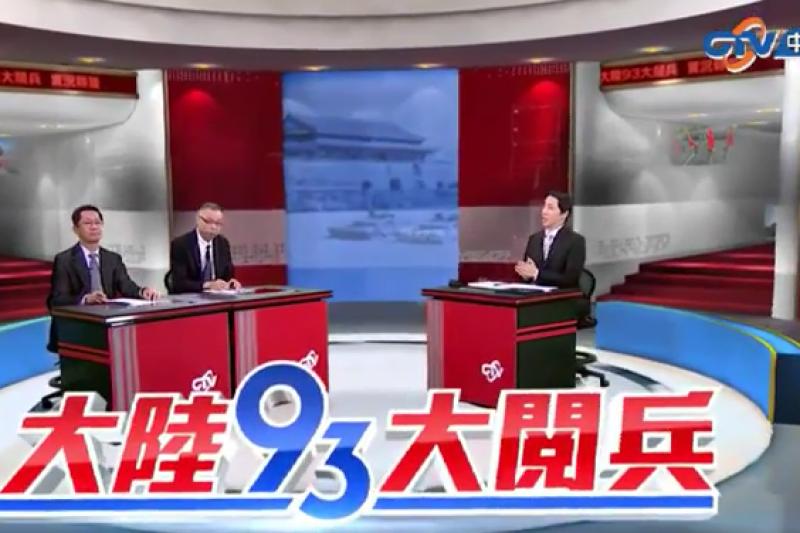 由旺中集團所擁有的中視3日同步實況轉播「大陸93大閱兵」引發到底違不違反廣電相關法則的爭議。(取自YOUTUBE)