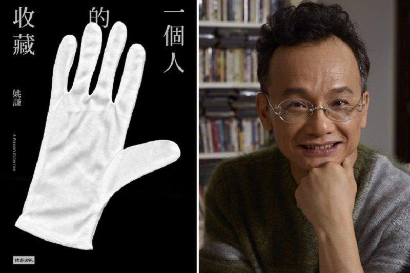 姚謙和新作《一個人的收藏》(時報出版)