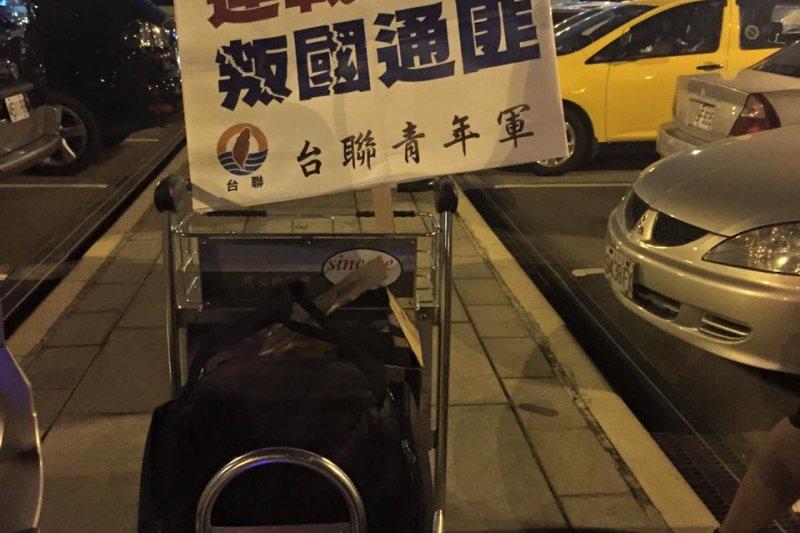 台聯青年軍手持標語批連戰參與93大閱兵是「連戰紅鬼、判國通匪」,於3日晚間集結桃園第2航廈抗議。(取自台聯青年軍臉書)