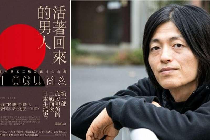 小熊英二與新作《活著回來的男人:一個普通日本兵的二戰及戰後生命史》。