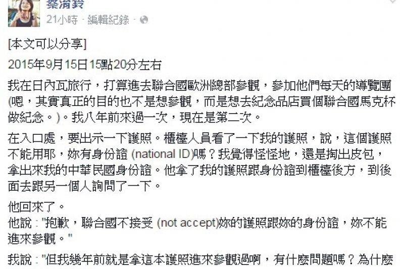 網友蔡淯鈴在臉書發文,陳述自己在日內瓦欲參觀聯合國總部遭到歧視,外交部及相關駐處不斷透過各種管道向聯合國表達嚴正抗議。(取自蔡淯鈴臉書)