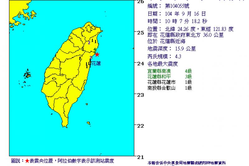 今天凌晨發生規模5.6地震後餘震不斷,稍早10時7分,花蓮近海再度「搖」起規模4.3有感地震。(取自中央氣象局網站)