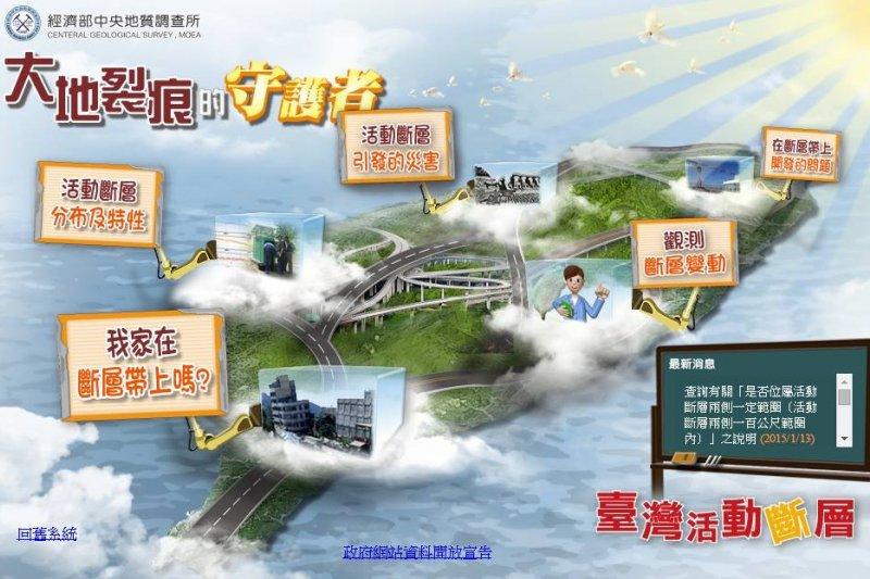經濟部16日在臉書發文指出,台灣位於板塊交界處,斷層多且地震發生頻繁。(取自經濟部臉書)
