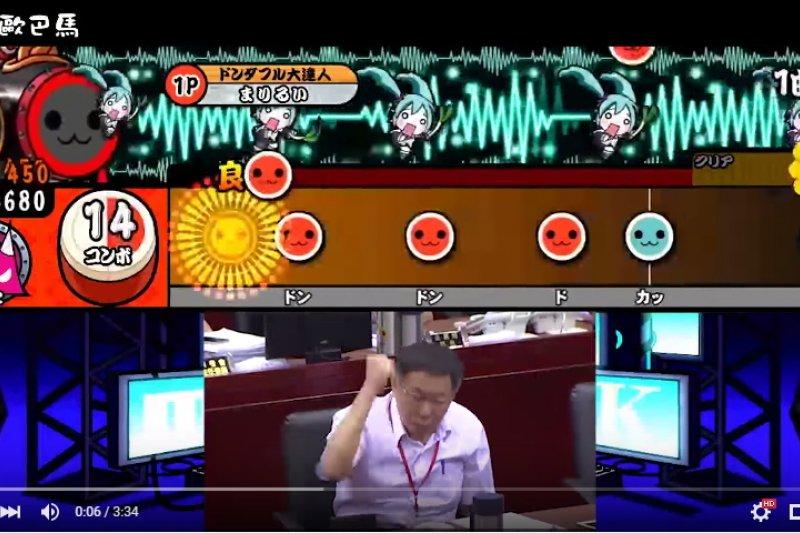 網友發揮創意將柯文哲的拍桌動作與太鼓達人放在一起,竟然超級合拍。(圖片截自https://www.youtube.com/watch?v=2L0nTAcDtGo&feature=share)