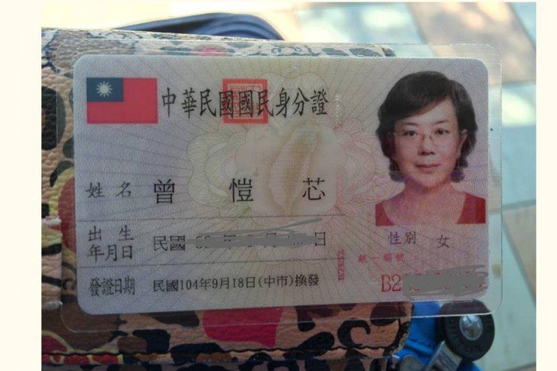 曾經是男兒身、將本名曾國昌改名為曾愷芯的台中一中老師,18日秀出新的身分證。(取自曾愷芯臉書)