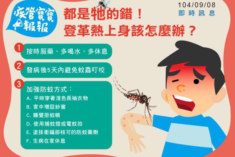 登革熱中央流行疫情指揮中心呼籲民眾,感染登革熱後5日應避免蚊蟲叮咬。(取自衛福部疾管署網站)