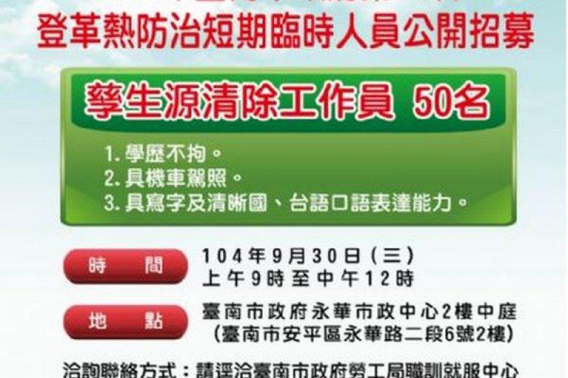 台南市登革熱疫情發燒,緊急二度招募短期防疫人員。(取自台南市政府官網)