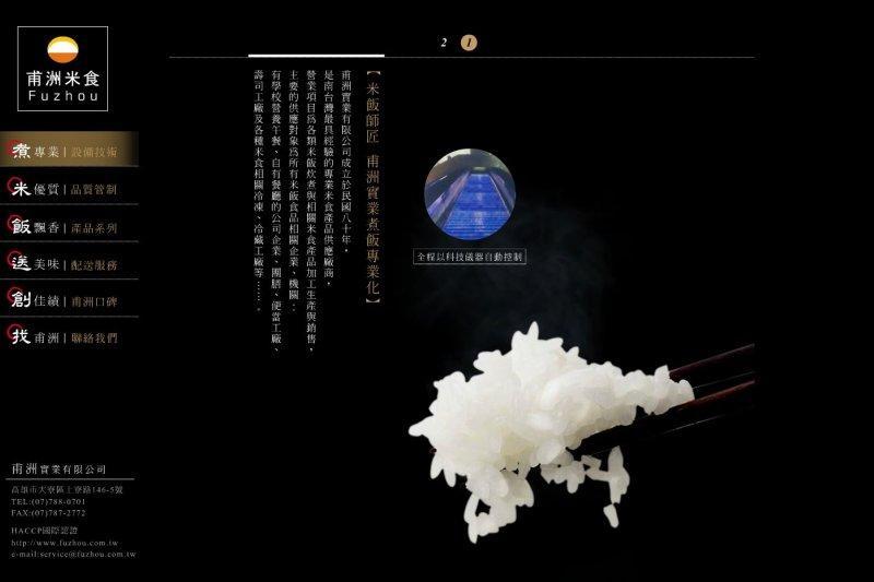 甫洲米食工廠在烹煮米飯時參入化學保鮮劑,影響高屏32所中小學。(取自甫洲米食官網)