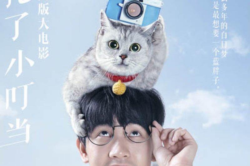 哆拉A夢由一隻真貓飾演(圖/人民網)
