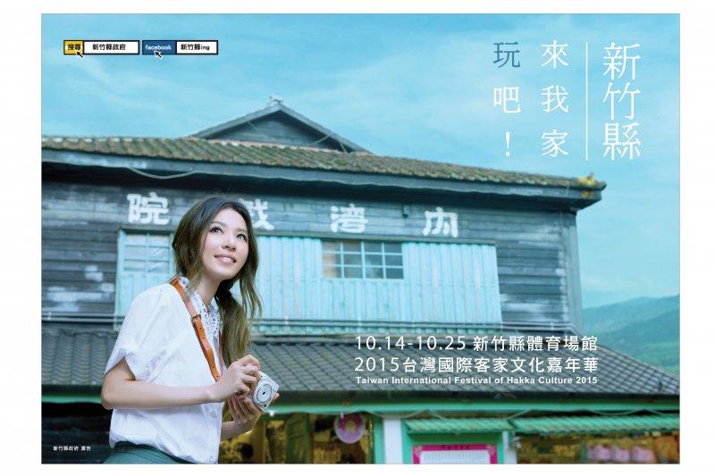 2015台灣國際客家文化嘉年華規劃觀光三大主軸,讓國內外遊客賓主盡歡。(圖/國際客家嘉年華官網)