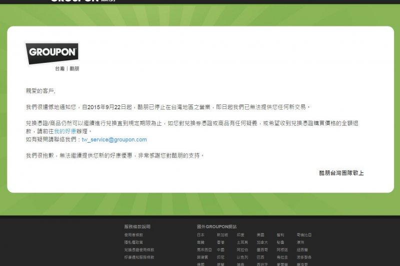 全球團購龍頭酷朋(Groupon)官網宣布:停止在台灣區之營業,震驚台灣業界。(取自Groupon官網)