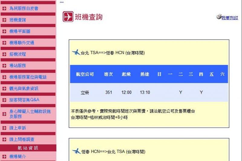 恆春航空站松山飛往恆春班次一周兩天(取自恆春航空網站)