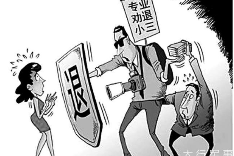 中國出現新興職業「小三勸退師」。(圖片取自太行軍事網)