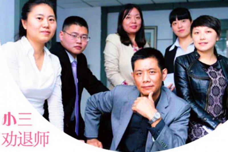 四川重慶的一個「小三勸退師」團隊(取自網路)