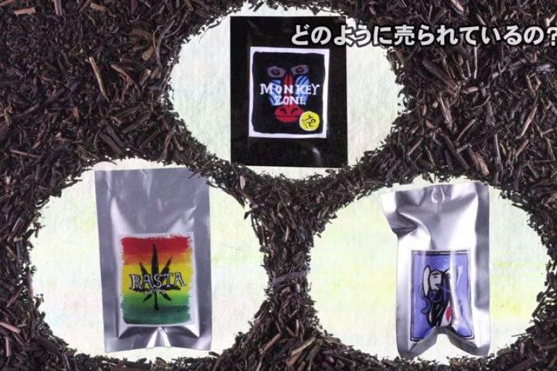 「危險藥物」常以各種形式包裝,引誘無知的消費者購買。(截自youtube)