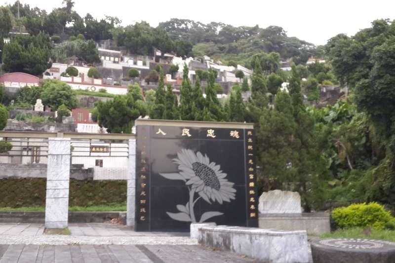 戒嚴時期政治受難者紀念公園。