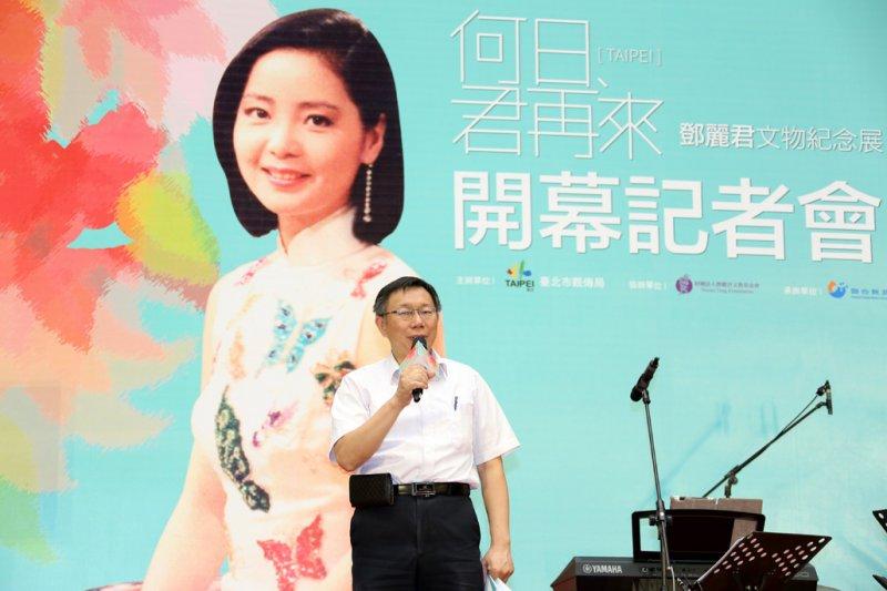 台北市長柯文哲8日參加鄧麗君紀念展的揭幕儀式,他表示鄧麗君的歌曲是文化與歷史的一部分,更是整個世代的共同回憶。(取自台北市政府)