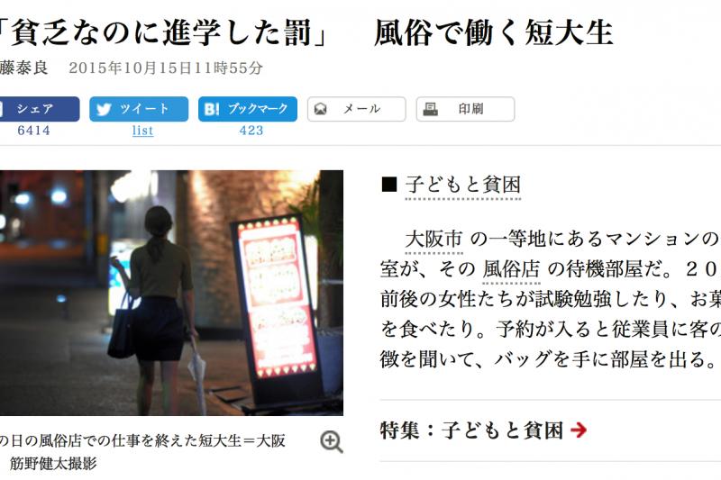 《朝日新聞》的貧窮專題報導。(翻攝網路)