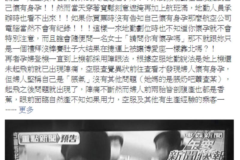 紛絲專業「小陳周遊列國」在粉專踢爆該婦女隱瞞自己懷孕,只為小孩能取得美國籍。(取自小陳周遊列國粉專)
