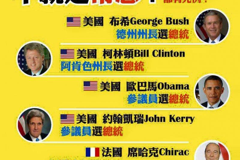 蔡正元臉書上挺朱立倫並表示:帶職參選早就是世界常態(取自蔡正元臉書)