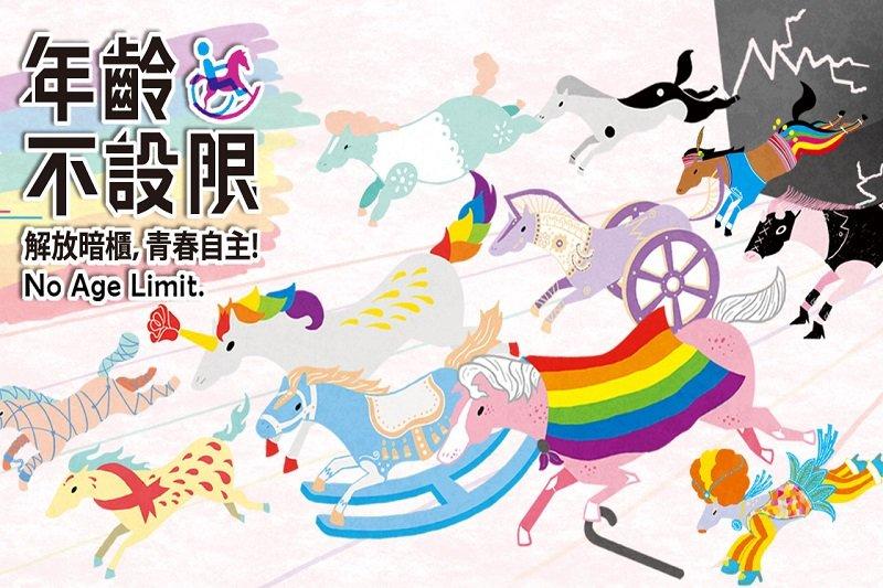 第十三屆台灣同志遊行,將於 10 月 31 日下午一點熱烈展開(圖/擷取自台灣同志遊行聯盟官網)