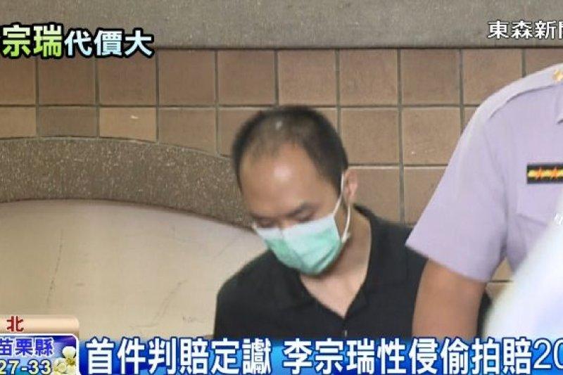 李宗瑞性侵9女,判39年2月定讞,依法執行上限最高仍為30年。(資料照,翻攝自東森新聞)