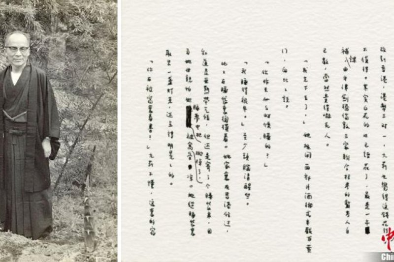老年胡蘭成和張愛玲小團圓手稿。(作者提供/中新網)