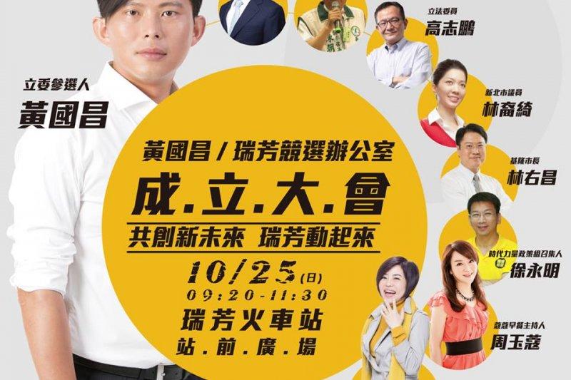 黃國昌25日在瑞芳成立競選辦公室(黃國昌臉書)