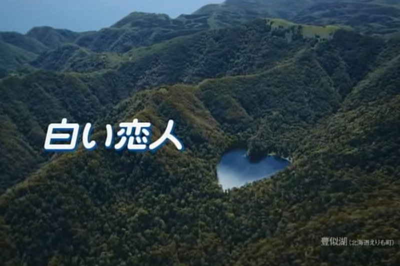 北海道著名「白色戀人」巧克力廣告畫面出現豐似湖(圖截自YouTube)
