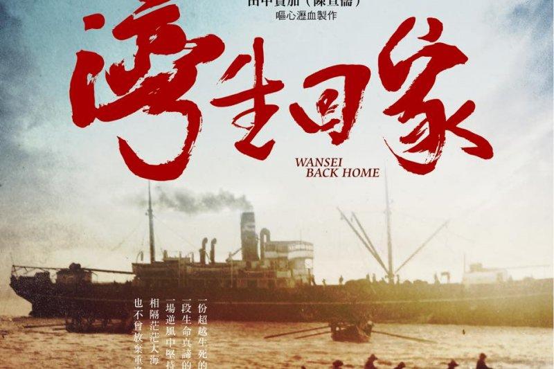 看完《灣生回家》,有改變你心目中台灣的樣貌嗎?(圖/《灣生回家》臉書專頁)