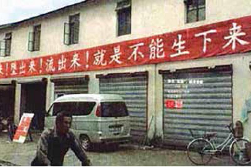 中國實施一胎化政策時期的標語,看來怵目驚心。