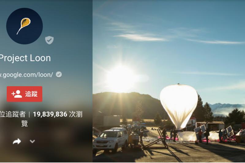 谷歌的「氣球計劃」(Project Loon)。