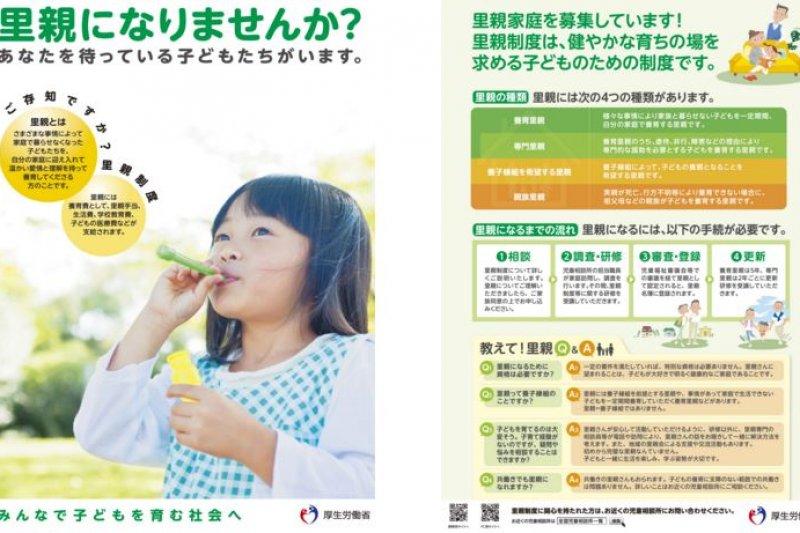 日本厚生勞動省推出寄養家庭制度,救濟需要保護的孩童。(翻攝自日本厚生勞動省官網)