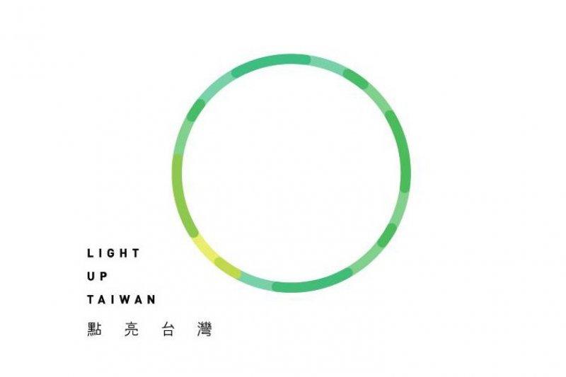 蔡英文「點亮台灣」LOGO(臉書)