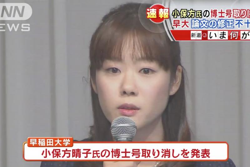 早稻田大學聲明:小保方晴子博士學位被取消