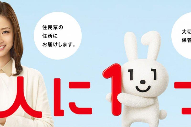 日本實施My Number新政策,統一原有住民證、戶籍制度等繁雜的證件。(圖/日本政府廣報Online)