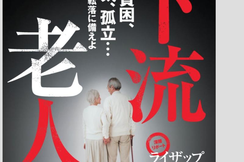 在藤田孝典出版《下流老人》後,「下流老人」一詞成為日本輿論熱議的焦點。圖為今年8月29日出版的《東洋經濟》週刊封面,「下流老人」正是該號專題。