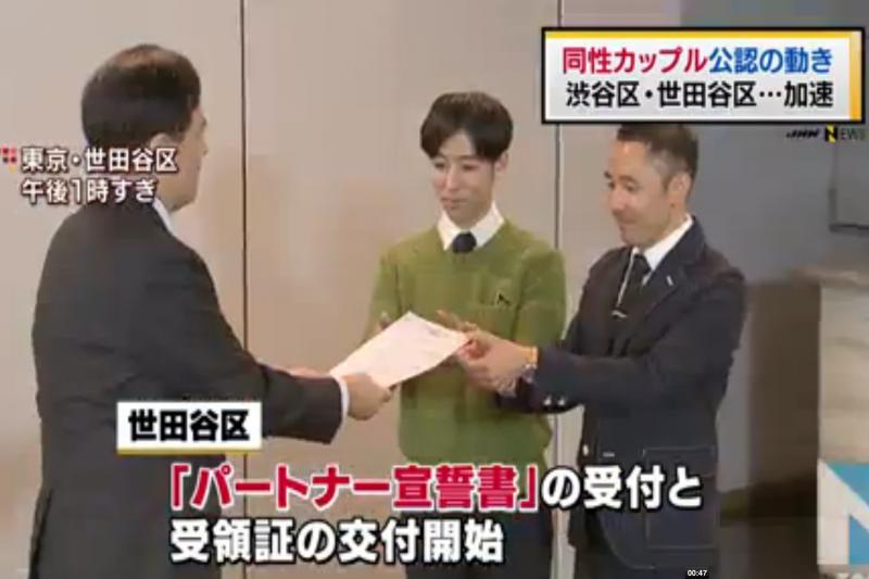 世田谷區,同性伴侶宣誓書。(翻攝Youtube)